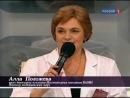 смотреть россия о самом главном выпуск 194