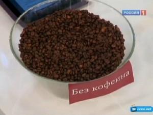 Кофе без кофеина – кофе без вреда?