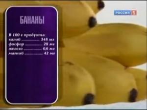 Дешево и сердито - Бананы - польза и вред - Первый