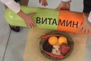 Важные знания о витаминах